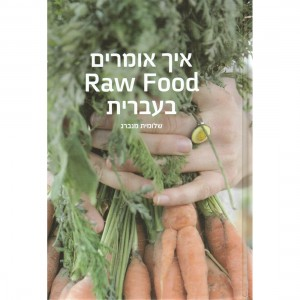 "Book - How to Say ""Raw Food"" in Hebrew איך אומרים בעברית"